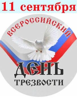 vserossijskij-den-trezvosti